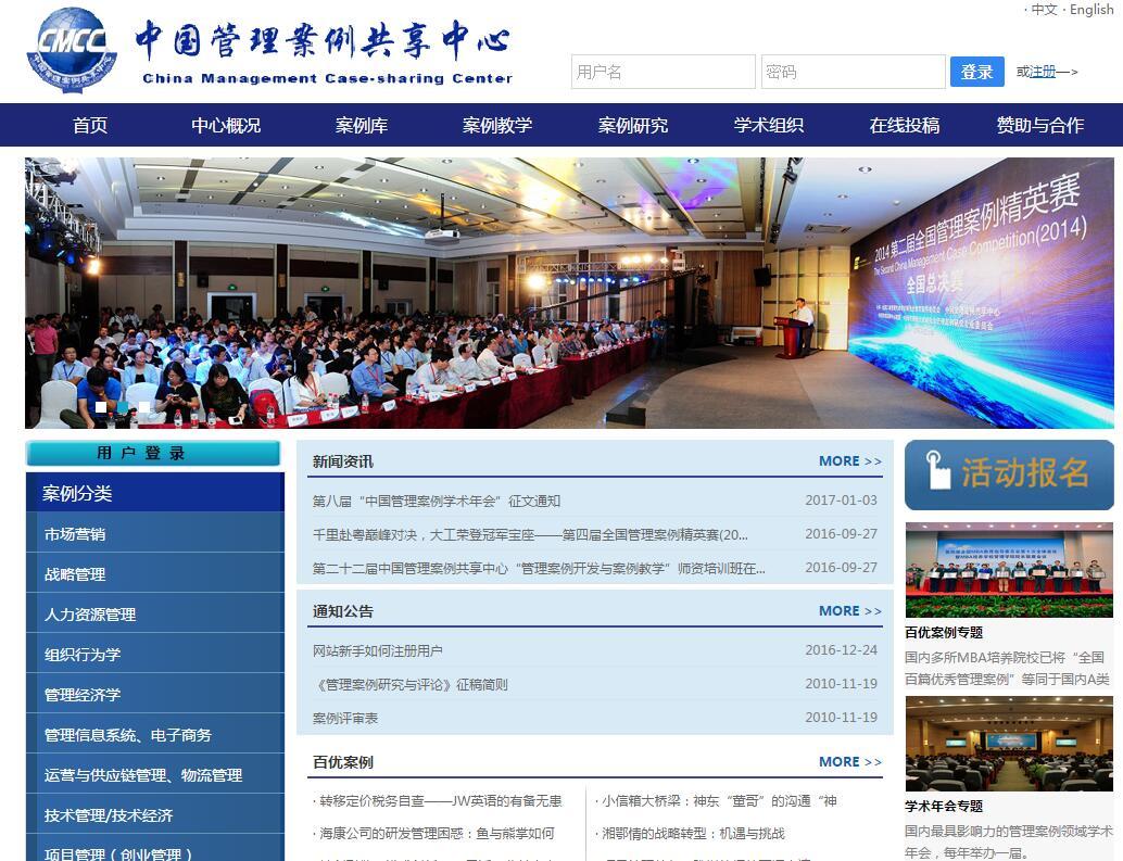 网站建设-中国管理案例共享中心