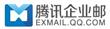 腾讯企业邮